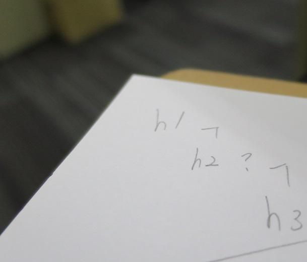 hタグを使用する回数に制限は?
