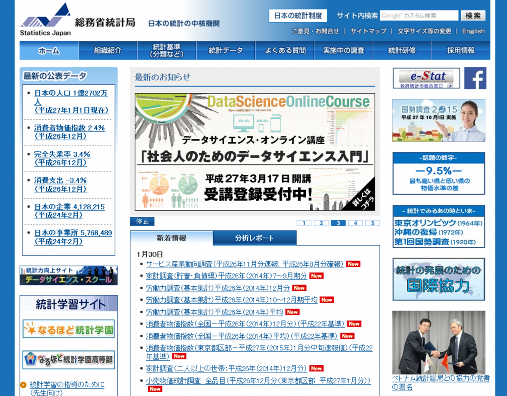 統計局ホームページ 2015-02-02 19-00-46