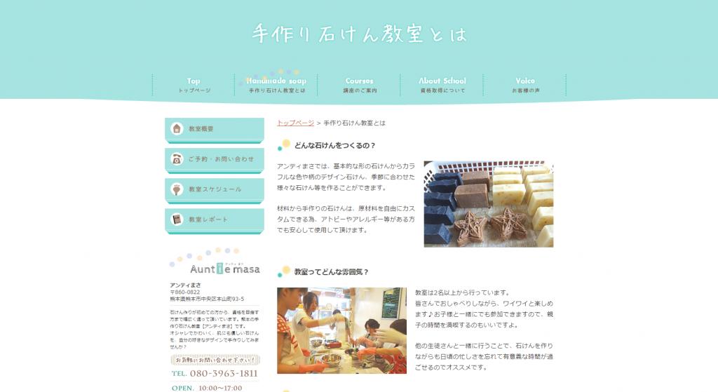 手作り石けん教室とは|熊本の手作り石けん教室【アンティまさ】