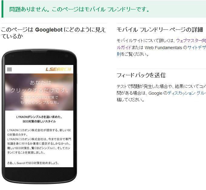 mobiletest