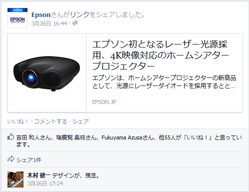 エプソン_商品の紹介