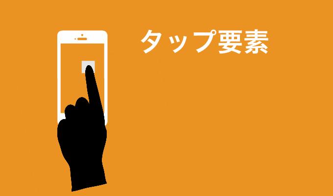 タイトル: Mobile SEO 作成者: Akira Nakashima
