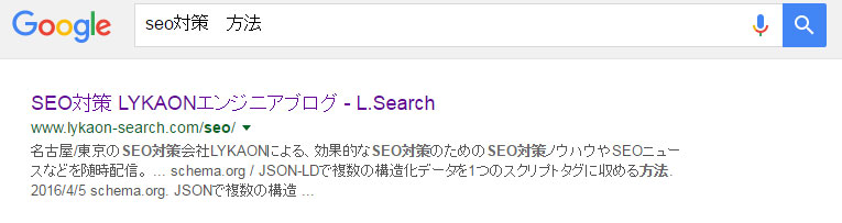 「SEO対策 方法」と検索した場合