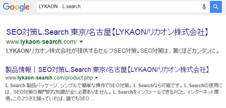 「LYKAON L.Search」と検索した場合