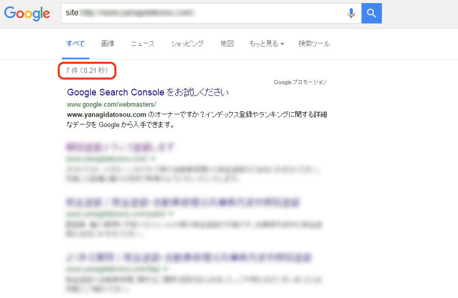 Googleのsite:検索結果