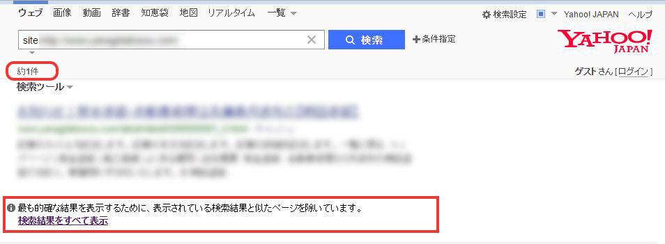 Yahoo!のsite:検索結果1