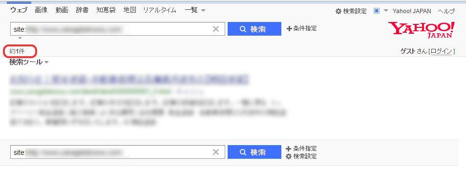 Yahoo!のsite:検索結果2
