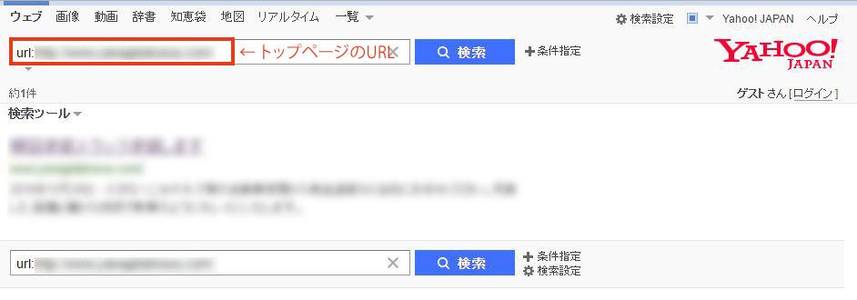 Yahoo!のurl:検索結果(トップページの検索結果)