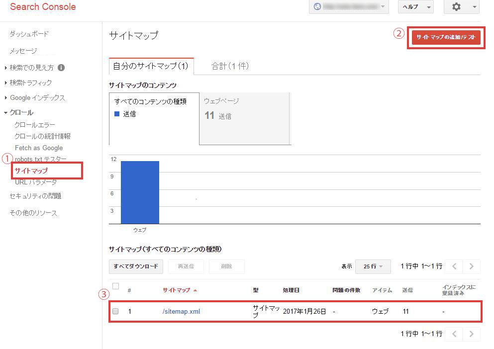 sitemap.xmlの登録