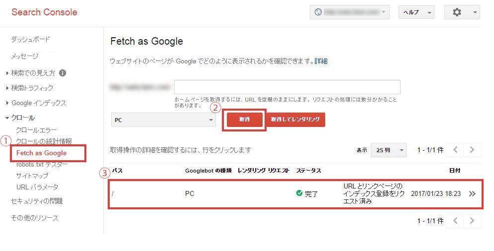 Fetch as Googleの実施