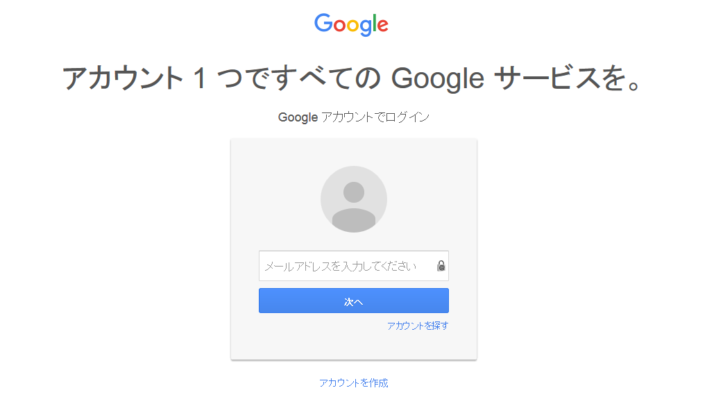 ログイン Google アカウント