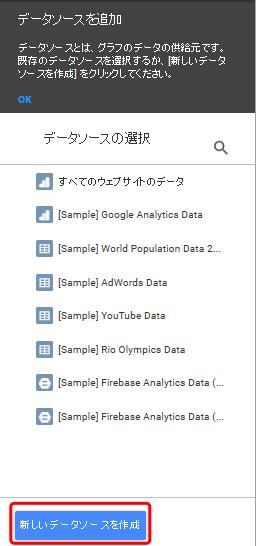 datasource