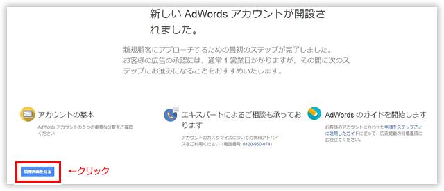 Adwordsのアカウントが開設は完了