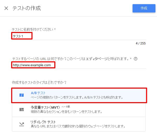 Google Optimizeでテストを作成