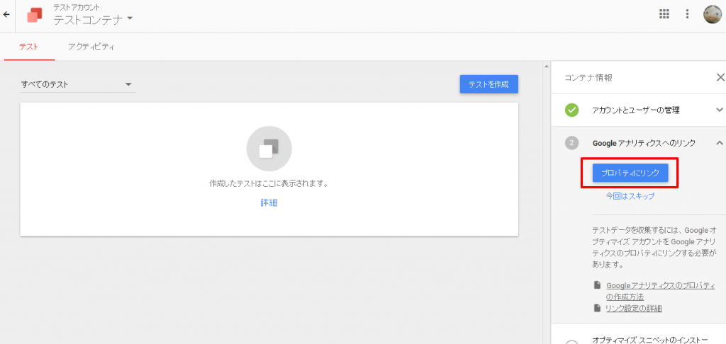 Google Analyticsへのリンク