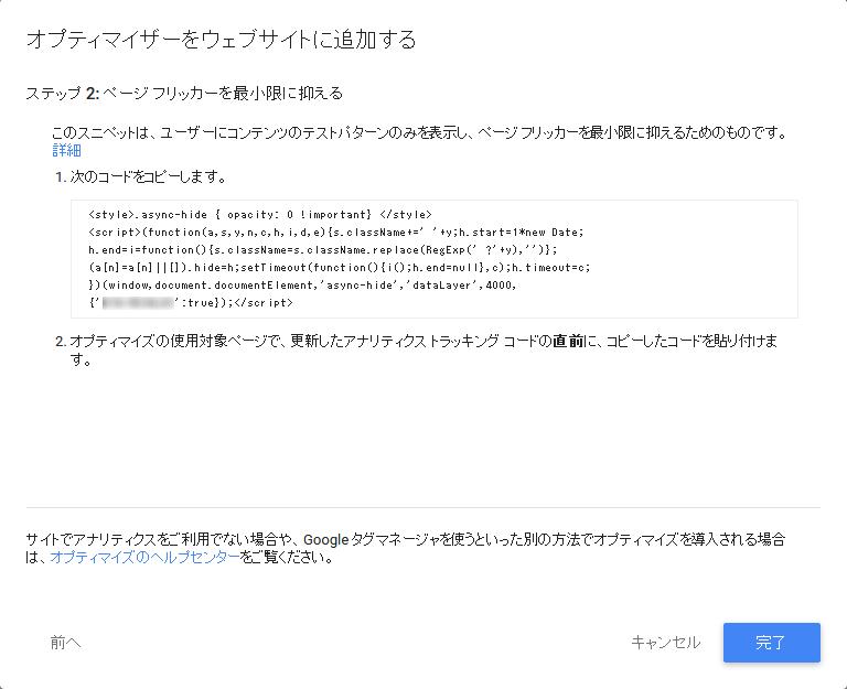 Google Optimizeの追加