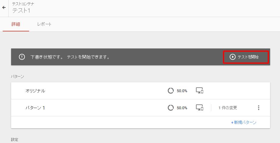 Google Optimize テストの開始