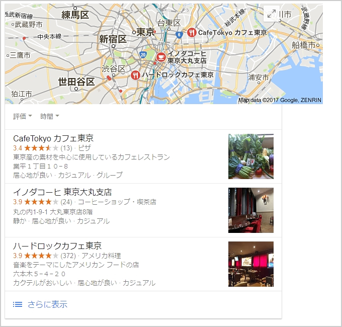 「東京 カフェ」で検索した結果