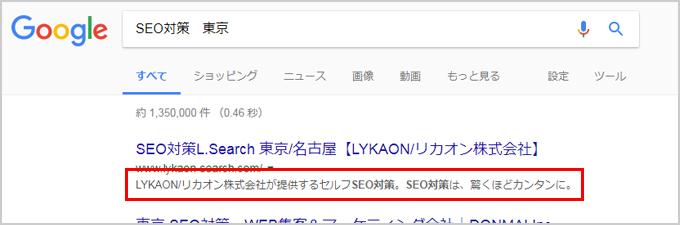 検索結果「<meta description>」部分