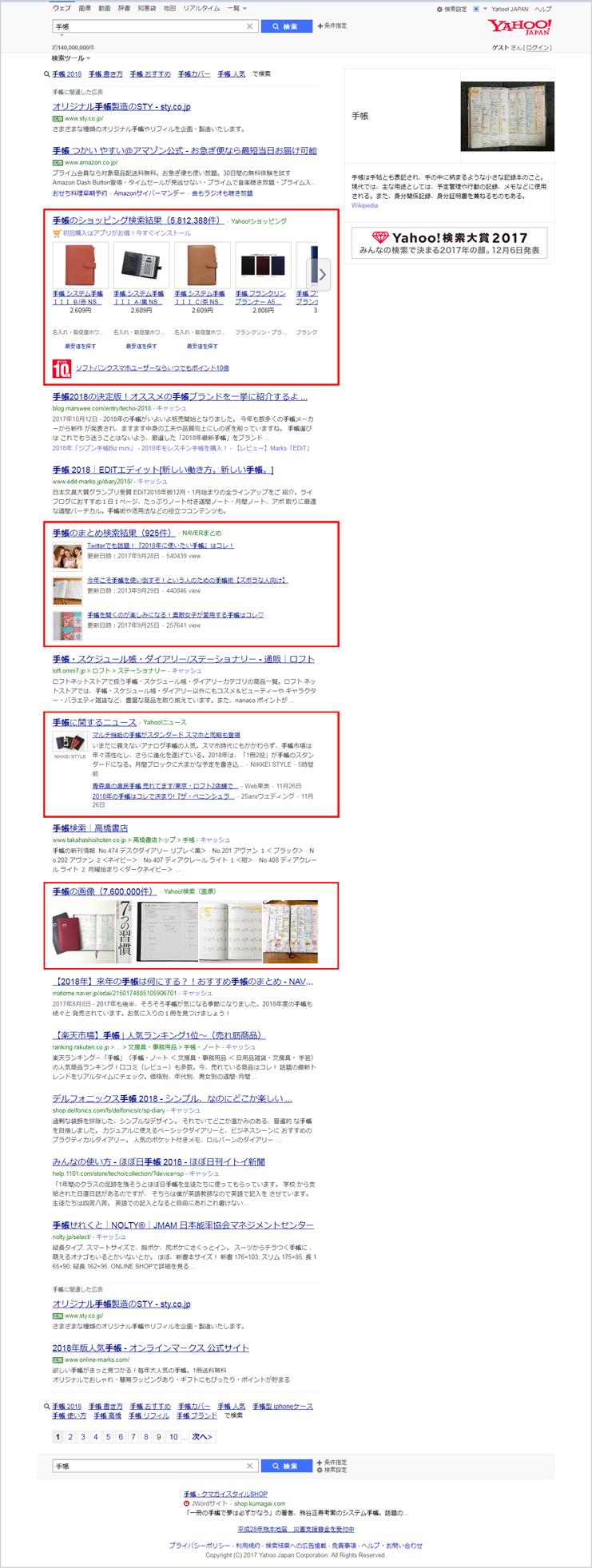 Yahoo!検索「手帳」